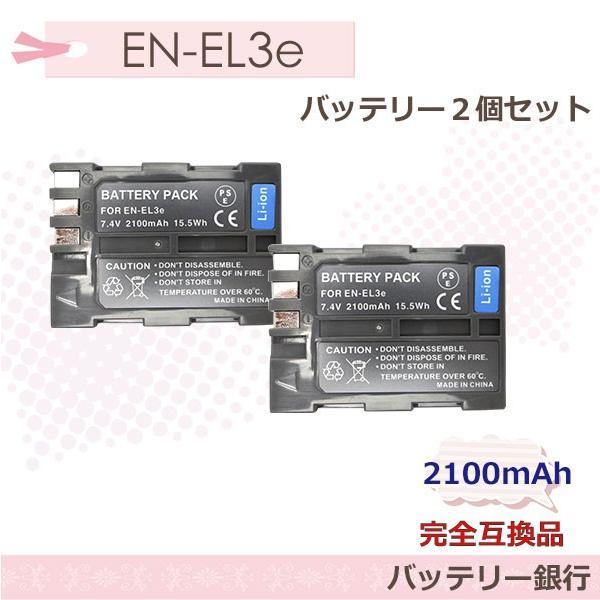 2個セットNIKON EN-EL3E 互換バッテリー充電池  D80 D90 D100 D200 D300/マルチパワーバッテリーパック:MB-D10/MB-D80