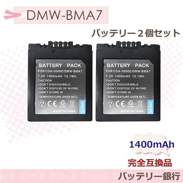 Panasonic DMW-BMA7 互換バッテリー1400mAh/DMC-FZ18DMC-FZ38FZ502個セット DMC-FZ18/DMC-FZ38FZ30 等カメラ対応