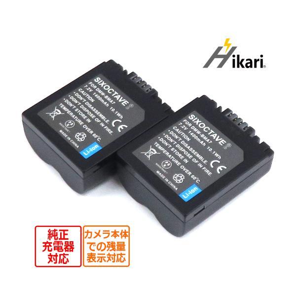 2個セットPanasonic DMW-BMA7 互換バッテリー1400mAh/DMC-FZ18DMC-FZ38FZ50 DMC-FZ18/DMC-FZ38FZ30