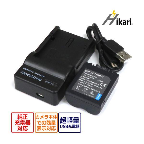 Panasonic DMW-BMA7 互換バッテリー1400mAhとUSB充電器のセット/LUMIX DMC-FZ50,LUMIX DMC-FZ30/LUMIX DMC-FZ7, LUMIX DMC-FZ8