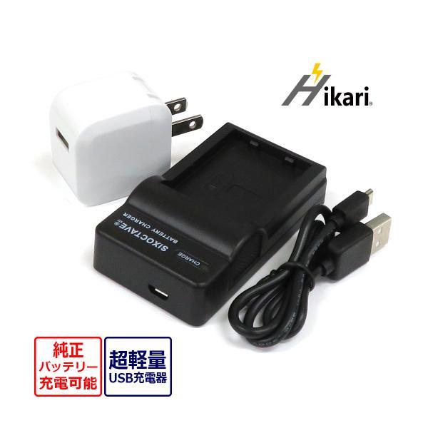 送料無料Nikon ニコン COOLPIX P600 EN-EL23 バッテリー用充電器USBチャージャー MH-67P カメラバッテリーチャージャー