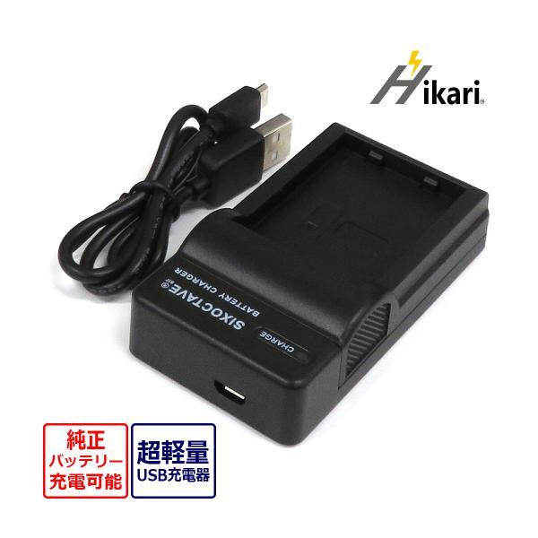 MH-67P / EN-EL23 Nikon ニコン 互換USB充電器 Coolpix P600 / P610 / P610s / B700 / P900 / P900s / S810c クールピクス 対応 チャージャー