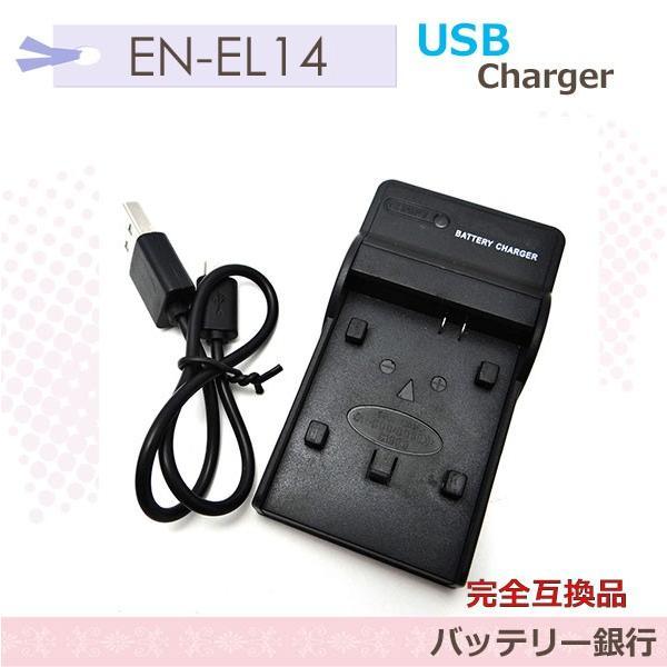 NIKON EN-EL14 EN-EL14a デジカメバッテリー用 USB充電器  MH-24 MH-24a /D3100/ D3200/ D3300/ D5100/D5200/D5300/D5500 D3400 D5600