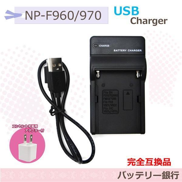 SONY NP-F960/970 対応急速完全互換USB型充電器 BC-VM10  NP-F730/F750/F770/NP-F950/F960/F970/BN-V607/BN-V615