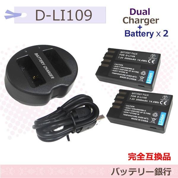 PENTAX  D-BC109  KBC-109J K-r/K-30/K-50/K-S1 K-S2 等対応バッテリー2個とデュアルUSB充電器/ D-LI109 用 カメラ バッテリー チャージャー K-70 KP  D-BG7
