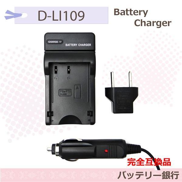 ペンタックス K-r / K-30 / K-50対応充電器/ D-LI109 用 カメラ バッテリー チャージャー K-70 KP  D-BG7