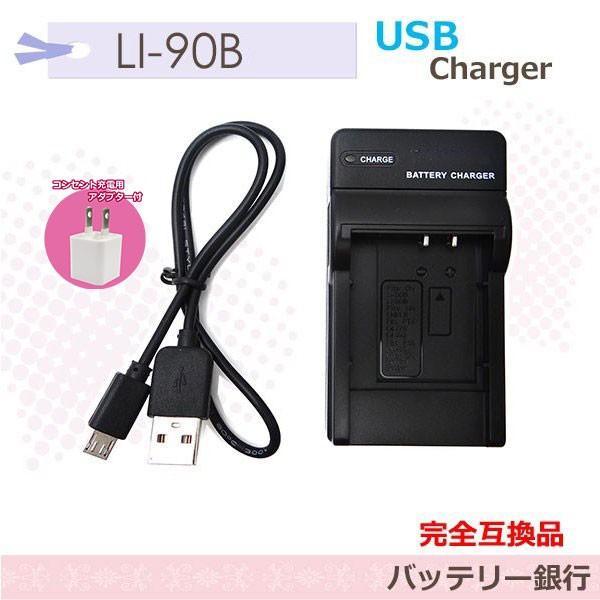 送料無料OLYMPUS LI-90B LI-50B 対応急速互換USBチャージャー VH-510/VG-170/Tough TG-820/TG-62 /TG-810/TG-615/SH-21/SZ-30MR SZ-10