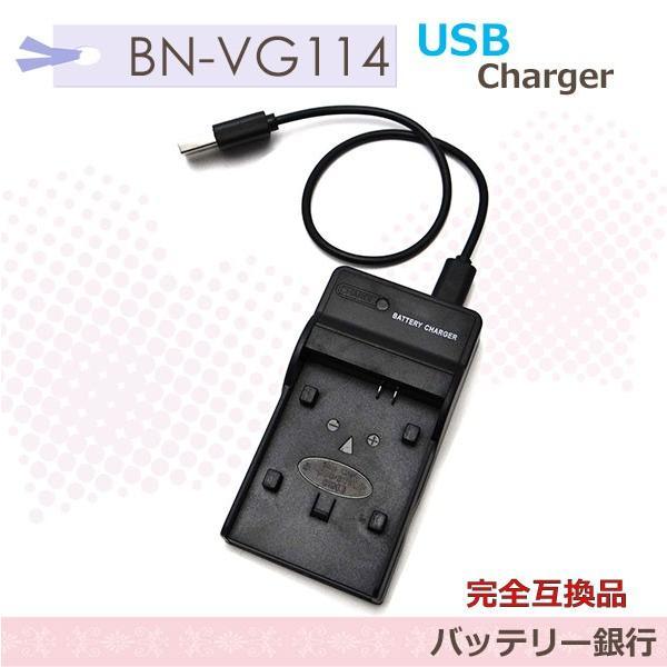 Victor BN-VG107/BN-VG108/BN-VG109/BN-VG119対応急速バッテリーチャージャーUSB型BN-VG121/BN-VG129/BN-VG138/BN-VG114 等
