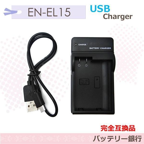 ニコン EN-EL15 EN-EL15b D800E D7000 D7100 Nikon 1 V1 用カメラバッテリーチャージャー/USB型充電器