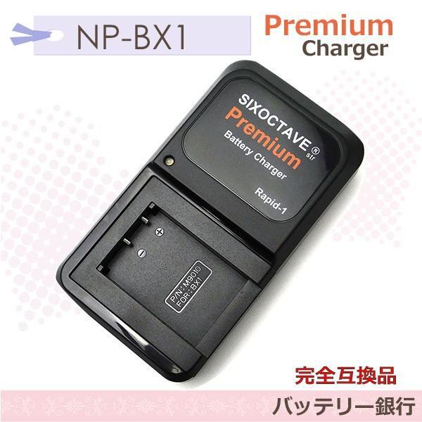 プレミアム チャージャー SONY NP-BX1 互換急速充電器BC-TRX DSC-RX1R DSC-RX100M2/デジタルカメラ対応互換急速充電器チャージャー