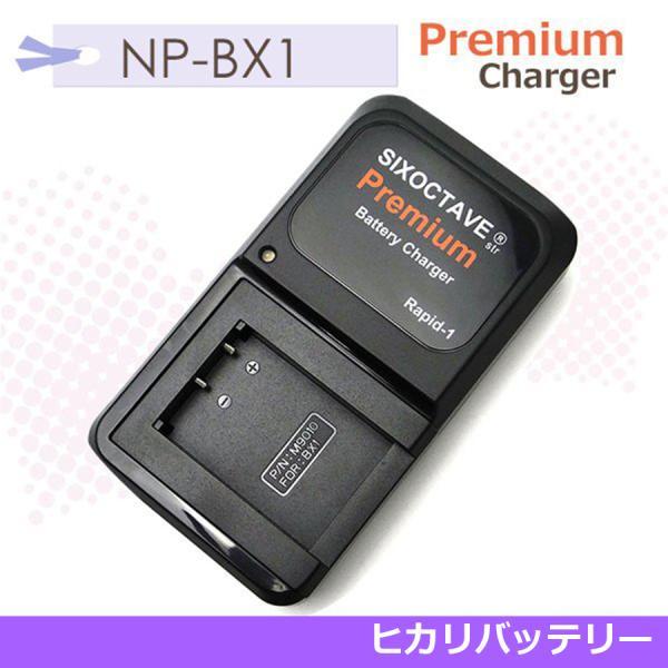 BC-TRX DSC-RX1R DSC-RX100M2/プレミアム チャージャー SONY NP-BX1バッテリー対応 互換急速充電器 アクセサリー