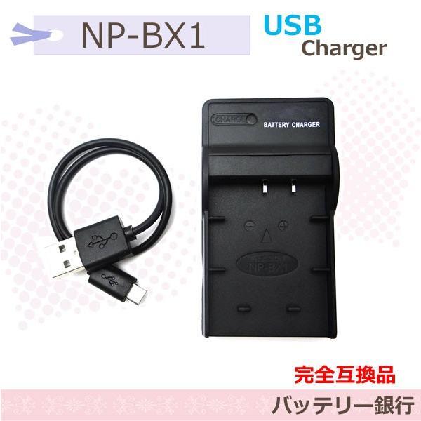 NP-BX1 SONY HDR-AS200V/ HDR-AS100VR/DSC-RX1 / DSC-RX100/DSC-HX50V / DSC-HX300 / DSC-WX300 カメラ対応互換急速USBチャージャー
