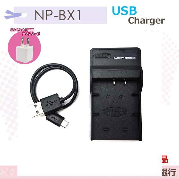 DSC-RX1/DSC-RX100/DSC-HX50V/DSC-HX300/DSC-WX300 カメラ対応/互換USBチャージャーNP-BX1 対応