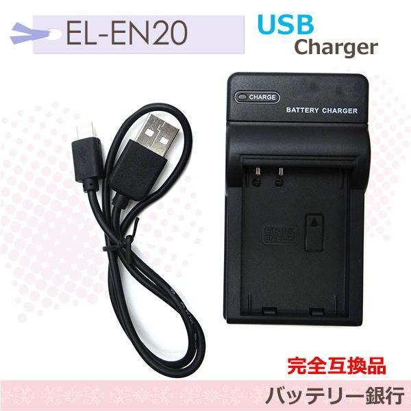 ニコン EN-EL20 対応 急速 USB充電器チャージャー Nikon 1 AW1、Nikon 1 J1、Nikon 1 J2、Nikon 1 J3 カメラ用