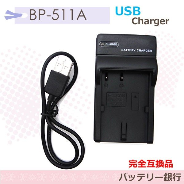 Canon BP-512/BP-514/BP-511A/BP-512/BP-522/BP-535 対応互換急速USBチャージャーCB-5L BP-508 EOS-300D EOS 40D 5D 20D 50D 30D