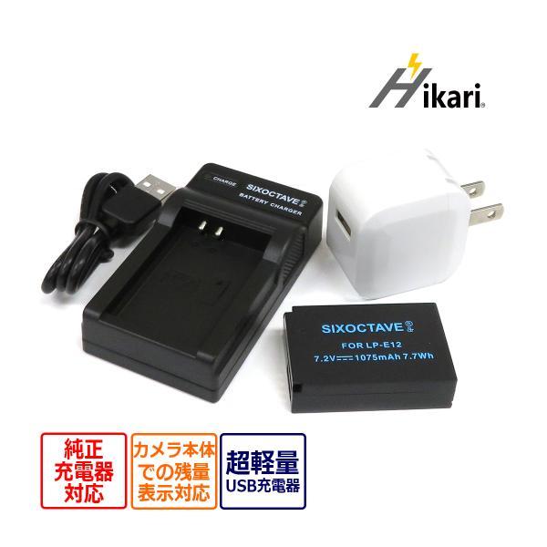 ★コンセント充電可能★キャノン LP-E12  互換バッテリーと互換充電器LC-E12の2点セット USBコード付属EOS Rebel SL1 PowerShot SX70 HS (a1)