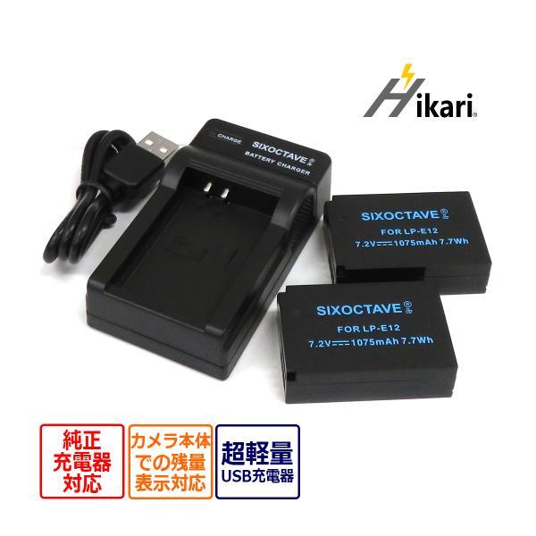 送料無料LP-E12 キャノン  Canon  互換バッテリーパック2個と急速互換USB充電器チャージャーLC-E12 の3点セットKiss X7/ EOS M/EOS M2