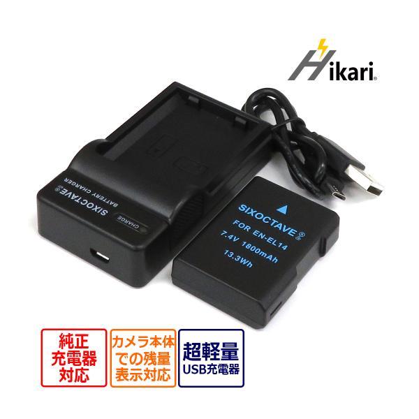 Nikon ニコン EN-EL14 互換バッテリー 1個と 互換USB充電器 の2点セット COOLPIX P8000 / D3100 / D3200 対応:MH-24a クールピクス