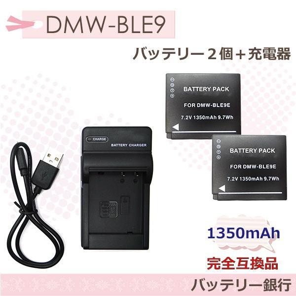 Panasonic  LUMIX DMW-BLE9 完全互換バッテリー2個と互換急速USBチャージャーの3点セット