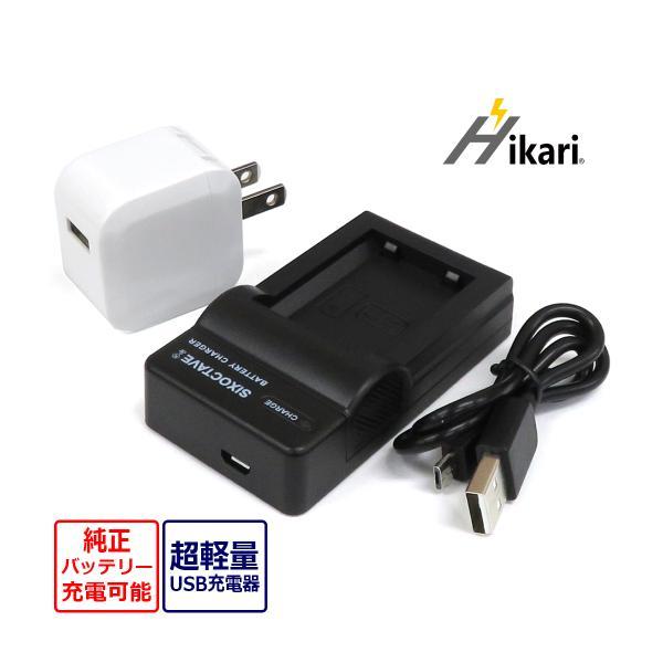 送料無料SONY NP-FW50互換急速USBチャージャー BC-VW1 NEX-6/α37/α7S/α7 II/α7R/α7/α6000/α5100/NEX-5T/α5000