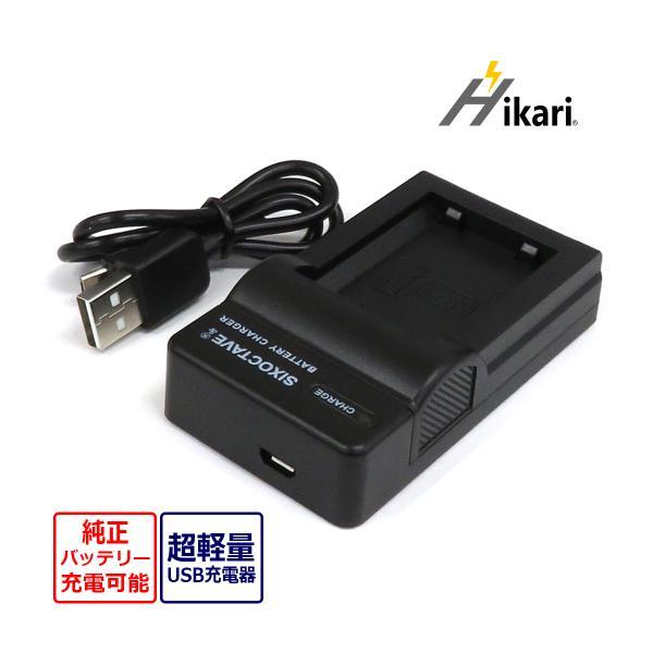 BC-VW1 NEX-C3/NEX-3/NEX-5/NEX-5T/α5000 SONY NP-FW50互換急速充電器USBチャージャー