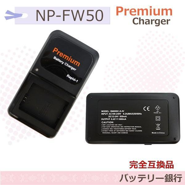 SONY NP-FW50対応互換急速充電器BC-VW1 α37/α7S/α7 II/α7R/α7/α6000/α5100/NEX-5T/α5000