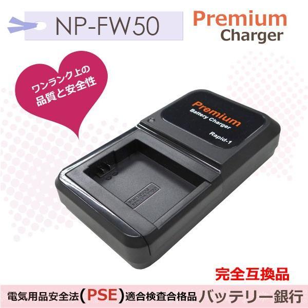 Premium SONY NP-FW50互換急速充電器 α37/α7S/α7 II/α7R/α7/α6000/α5100/NEX-5T/α5000 チャージャー