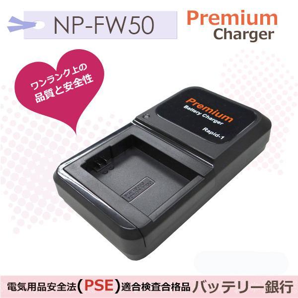 送料無料SONY NP-FW50互換急速充電器 Premium α37/α7S/α7 II/α7R/α7/α6000/α5100/NEX-5T/α5000