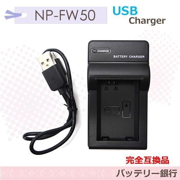 NP-FW50 SONYソニー NEX-C3/NEX-3/NEX-5/α55/α33/NEX-5N/NEX-7/NEX-F3/NEX-5R/NEX-6/NEX-5Tカメラ対応互換急速USB充電器