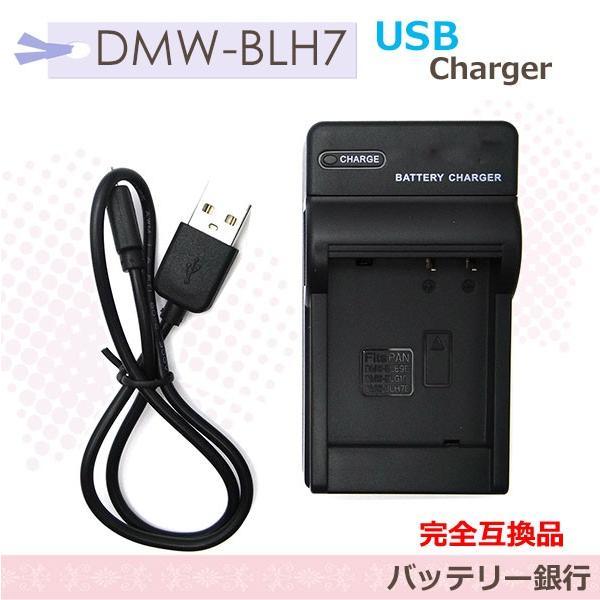 DMW-BLH7 DC-GF9対応 Panasonic DMW-BLE9/DMW-BLG10/ 対応急速互換USBバッテリー チャージャーDMC-GF6/DMC-GF7/DMC-GM1K  DMC-LX9