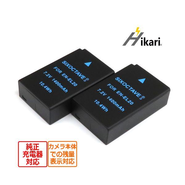 Nikon EN-EL20/EN-EL20a 互換バッテリー2個セット Nikon1 J1/Nikon1 J2/Nikon1 J3/Nikon1 S1/Nikon1 AW1 COOLPIX A /Nikon1 V3 対応