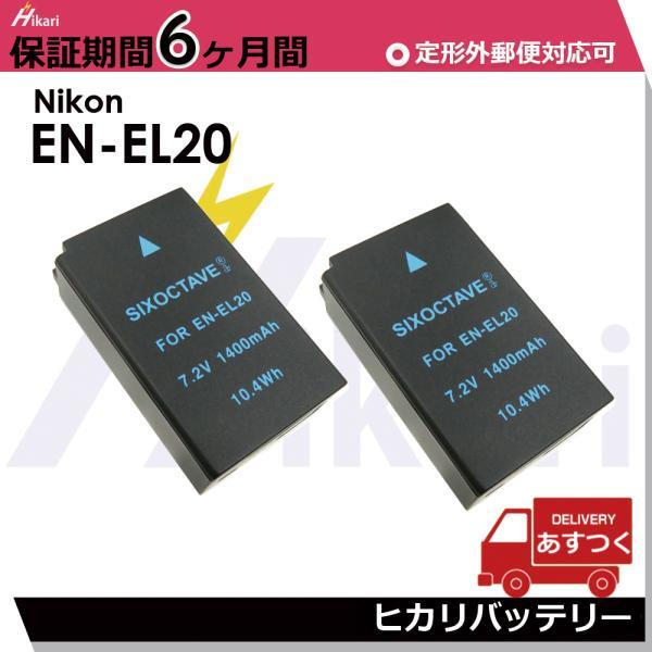 Nikon EN-EL20/EN-EL20a 互換バッテリー 2個セット COOLPIX A /Nikon 1 V3 対応ニコンNikon EN-EL20/EN-EL20a  P1000