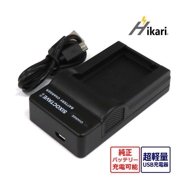 Nikon ニコン EN-EL20 互換USB充電器 MH-27 / MH-29 COOLPIX A / COOLPIX P1000 / Nikon 1 S1 /Nikon 1 V3 /Nikon 1 AW1