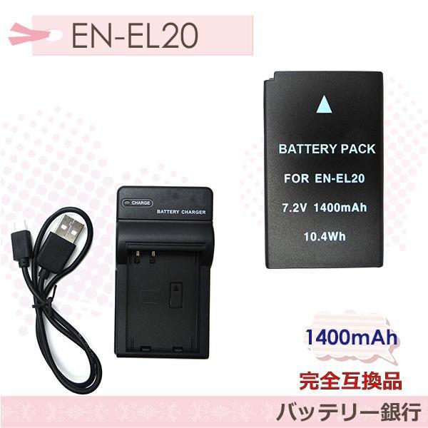 Nikon  EN-EL20 1400mah 完全互換バッテリーと対応USB充電器チャージャーMH-27のセット ニコンNikon 1 J1/Nikon 1 J2/Nikon 1 J3