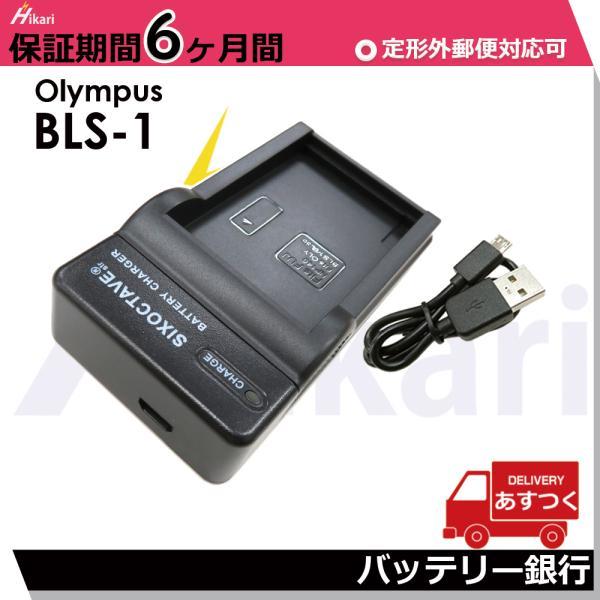 バッテリー対応急速互換USBチャージャーBCS-1 BCS-5 オリンパス OM-D・E-M10 Mark II / E-PL3 / E-PM1 / E-PL1s / E-PL2 / E-PL5
