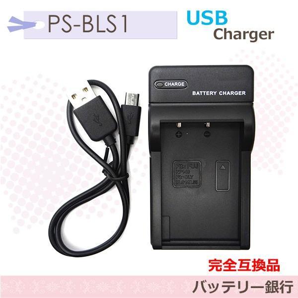 オリンパス  E-P2 / E-P3 / E-PL3 / E-PM1 / E-PL1s / E-PL2 / E-PL5  バッテリー対応急速互換充電器USBチャージャーBCS-1 BCS-5
