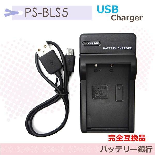 オリンパス BLS-1/BLS-5/BLS1/BLS5/BLS50/BLS-50 バッテリー対応互換USBチャージャー  E-400 / E-420 / E-620/OM-D・E-M10 Mark II