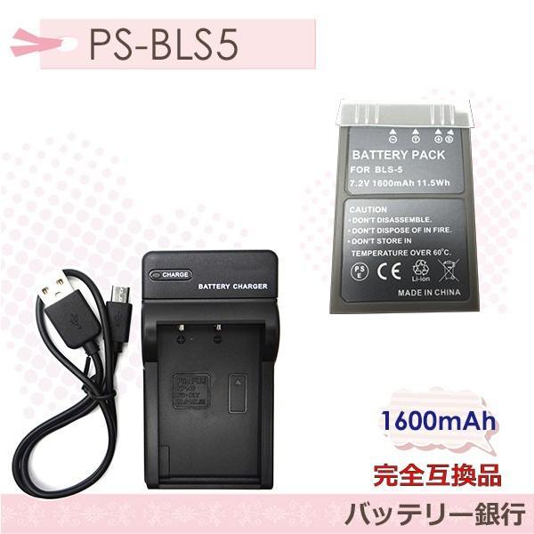 OLYMPUS BLS-5/BLS-50互換バッテリーと急速互換充電器USBチャージャー E-410/E-400/E-420/E-620/E-PL1/E-P1/E-P2/E-P3/E-PL3