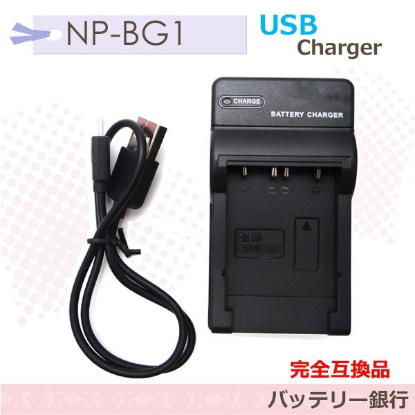 互換急速USB充電器  SONY NP-BG1/DSC-W120/DSC-H10/DSC-W300/DSC-W110/DSC-HC50対応 代用品 チャージャー