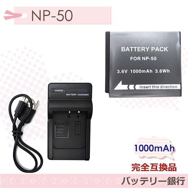 FUJIFILM NP-50A バッテリーとUSB充電器FBC-50セットFinePix F300EXR/ FinePix F80EXR/FUJIFILM X10/FinePix F770EXR
