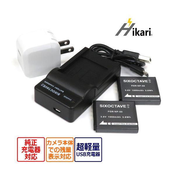 ★コンセント充電可能★FUJIFILM NP-50A バッテリー2個+USB充電器F BC-50セット FinePix F300EXR/ FinePix F80EXR/FUJIFILM X10/FinePix F770EXR(a1)