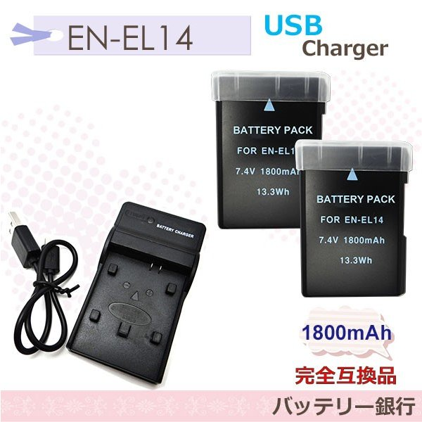 D5300/Df /CoolPix P7000/ P7100/ P7700 1800mah EN-EL14aD5600ニコン一眼レフカメラ 互換バッテリー2個&USB型充電器セットD3400