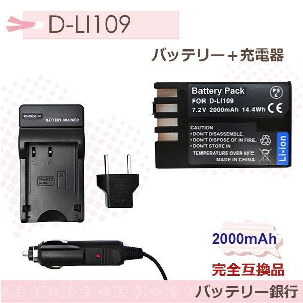 D-LI109 ペンタックス 互換バッテリー&充電器   K-r K-30 K-50 Pentax デジタル一眼用完全互換バッテリーと急速互換充電器KBC-109Jのセット