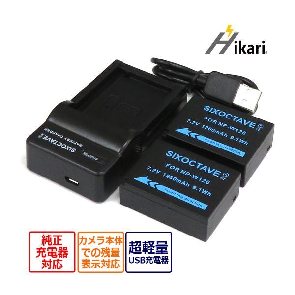 X-E3富士フィルム NP-W126 互換バッテリー1600mAh 2個と急速互換USB充電器チャージャーBC-W126 の3点セット X-A2 X-T2 X-T10 X-T20 X-E2S X-Pro2 X100FX-E3