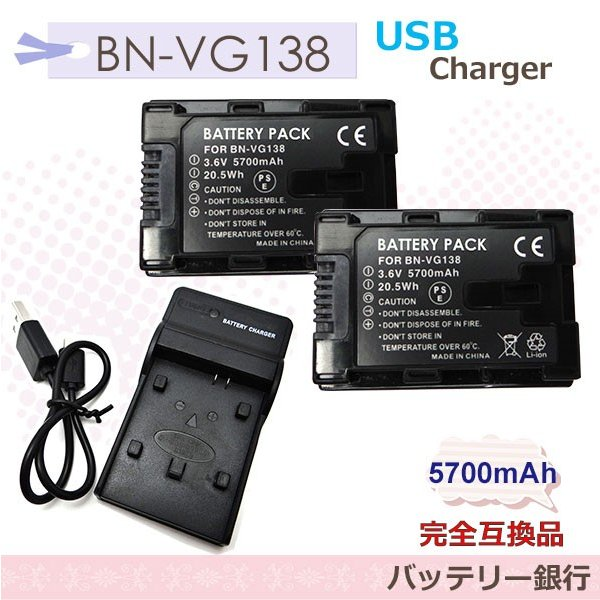 BN-VG138 バッテリー2個&USB充電器チャージャーAA-VG1 3点セットVICTOR GZ-MS210、GZ-MG980、GZ-HD620、GZ-HM350、GZ-HM450