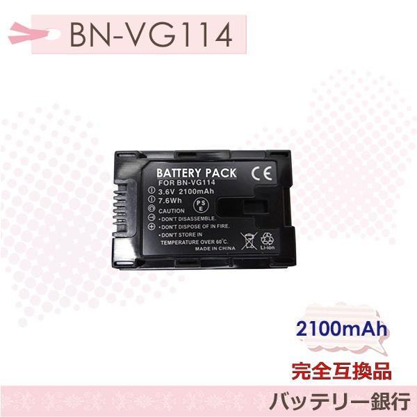 Victor JVC 日本 ビクター リチウムイオンバッテリー BN-VG114 完全互換バッテリー &カメラ  チャージャーUSB充電器AA-VG1の2点セット