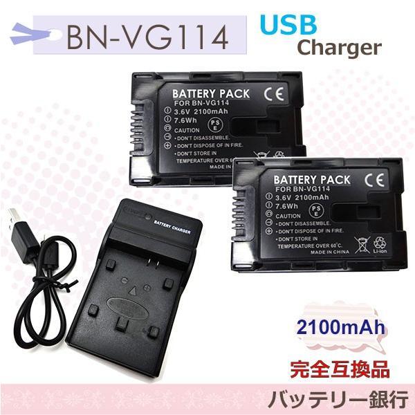 ビクター Victor JVC 日本 リチウムイオンバッテリー BN-VG114 完全互換バッテリー2  &カメラ  チャージャーUSB充電器AA-VG1の3点セット