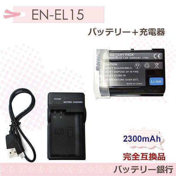 Nikon EN-EL15 互換バッテリーと純正バッテリーも充電可能な互換充電器USB カメラ バッテリーチャージャーMH-25 MH-25aのセットD7200/ Nikon 1 V1