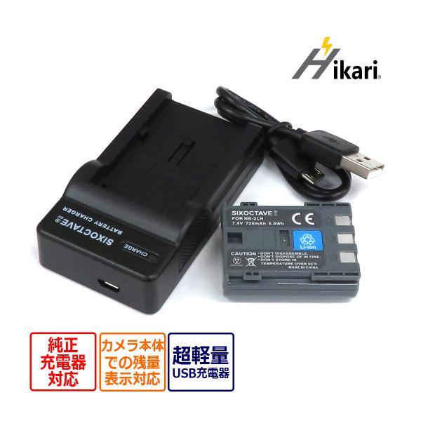 キャノン NB-2LH 互換バッテリーパック と 互換USBチャージャー の2点セット 残量表示可能 あすつく対応 PowerShot S45 / PowerShot S50 / PowerShot G7