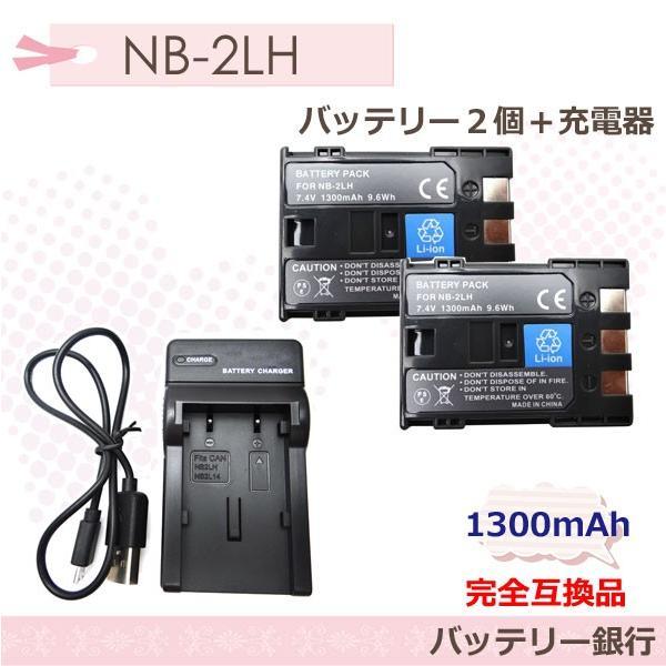 NB-2L/NB-2LH キャノン  大容量1300mah 完全互換バッテリーパック2個と対応急速互換USB充電器のセットPowerShot S60、PowerShot S70 MVX20i
